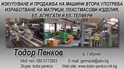 весь запас инструментов из Болгария