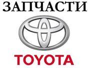 Автозапчасти на TOYOTA в интернет-магазине www.alma-parts.kz