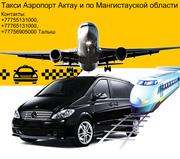 Такси Аэропорт Актау и по Мангистауской области