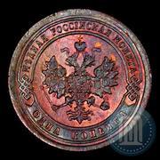 продам 1 коп 1898г